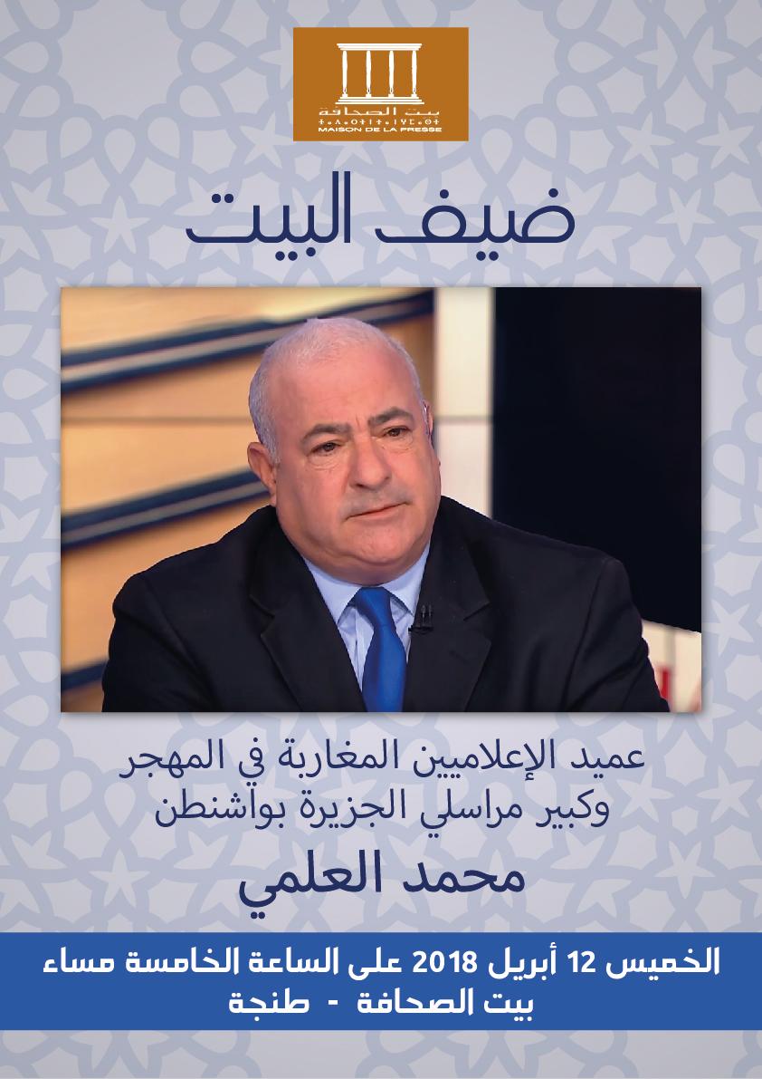 عميد الإعلاميين المغاربة بالمهجر محمد العلمي ضيف بيت الصحافة بطنجة