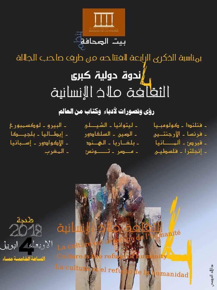 """""""الثقافة ملاذ الإنسانية"""": أدباء من العالم في احتفالية الذكرى الرابعة لافتتاح بيت الصحافة"""