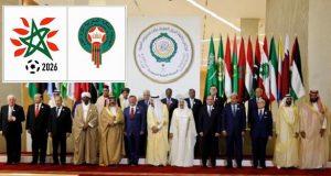 القمة العربية تدعم رسميا وبالإجماع ملف ترشيح المغرب لتنظيم مونديال 2026