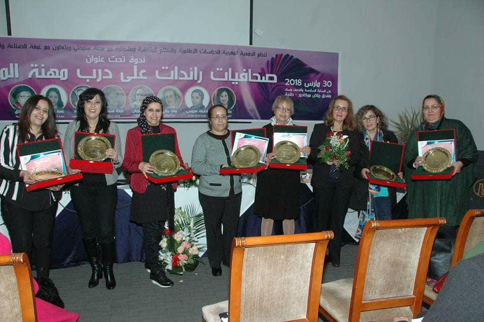 طنجة احتضنت تكريم صحافيات مغربيات رائدات
