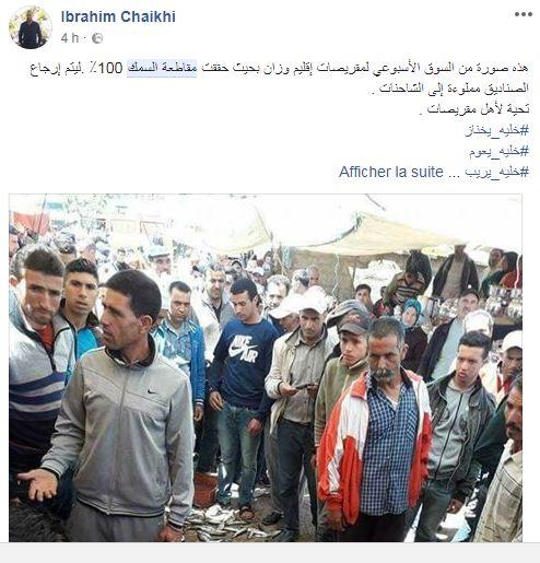 """مدن الشمال تقود حملة مقاطعة السمك تحت شعار """"خلّيهْ يعوم"""" و """"خلّيه يخناز"""""""
