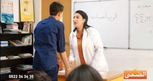 """""""الضحى"""" تسحب وصلتها الإشهارية المسيئة للأستاذ وتقدم اعتذاراً لكل الأساتذة"""