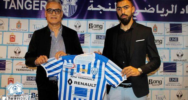 اتحاد طنجة يتعاقد مع لاعب دولي تونسي