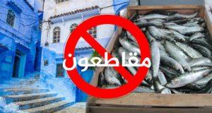 خلّيه يخْناز: حملة مقاطعة السمك تمتد إلى شفشاون