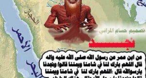 السعودية.. قرن الشيطان
