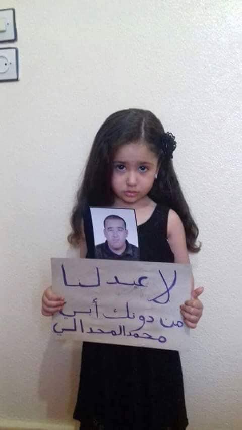 ابنة أحد معتقلي حراك الحسيمة: عيد بأية حال عدت يا عيد..!