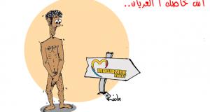 """خليه يغني بوحدو: حملة مقاطعة """"موازين"""" تتسع"""
