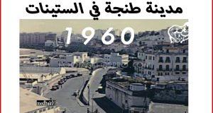 طنجة سنة 1960
