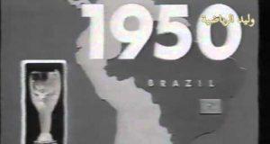 وثائقي: تاريخ كأس العالم