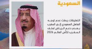 الملك السعودي سلمان لن يقضي الصيف في طنجة.. وتوقع صيف هادئ في المدينة