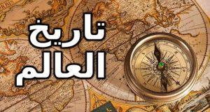 وثائقي: تاريخ العالم