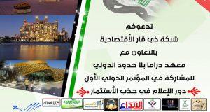 """الاعلامي مرتضى الزيدي يطلق نهاية السنة فعاليات مؤتمره الدولي الأول حول """"دور الإعلام في جلب الاستثمار"""""""