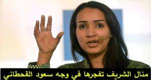 ناشطة سعودية: كدت أتعرض في أستراليا لنفس مصير خاشقجي