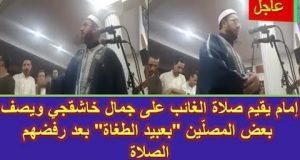 صلاة الغائب على خاشقجي في تونس
