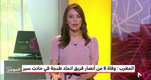 فاجعة: وفاة ستة من مشجعي اتحاد طنجة