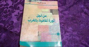 حسن أوريد: يجب القيام بثورة ثقافية في المغرب