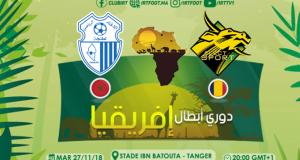 """طاقم مصري لتحكيم أول مباراة لاتحاد طنجة في """"الأدغال"""""""
