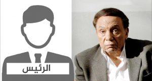 عادل إمام ممنوع من علاج الرئيس المريض نفسيا.. !