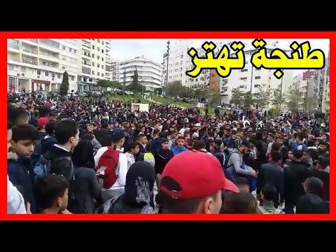 آلاف التلاميذ يحتجون في طنجة ويطالبون بتغيير الأوضاع عوض تغيير الساعة (فيديو)