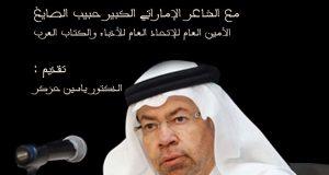 """""""قلْيان السم"""" على الطريقة الفاسية في اتحاد كتاب المغرب: شاعر إماراتي في مسرح محمد الخامس..!!"""
