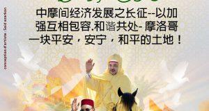 احتفال بالذكرى 43 للمسيرة الخضراء و ذكرى 62 لعيد الاستقلال في الصين: المبادرات التطوعية ربح كبير للوطن