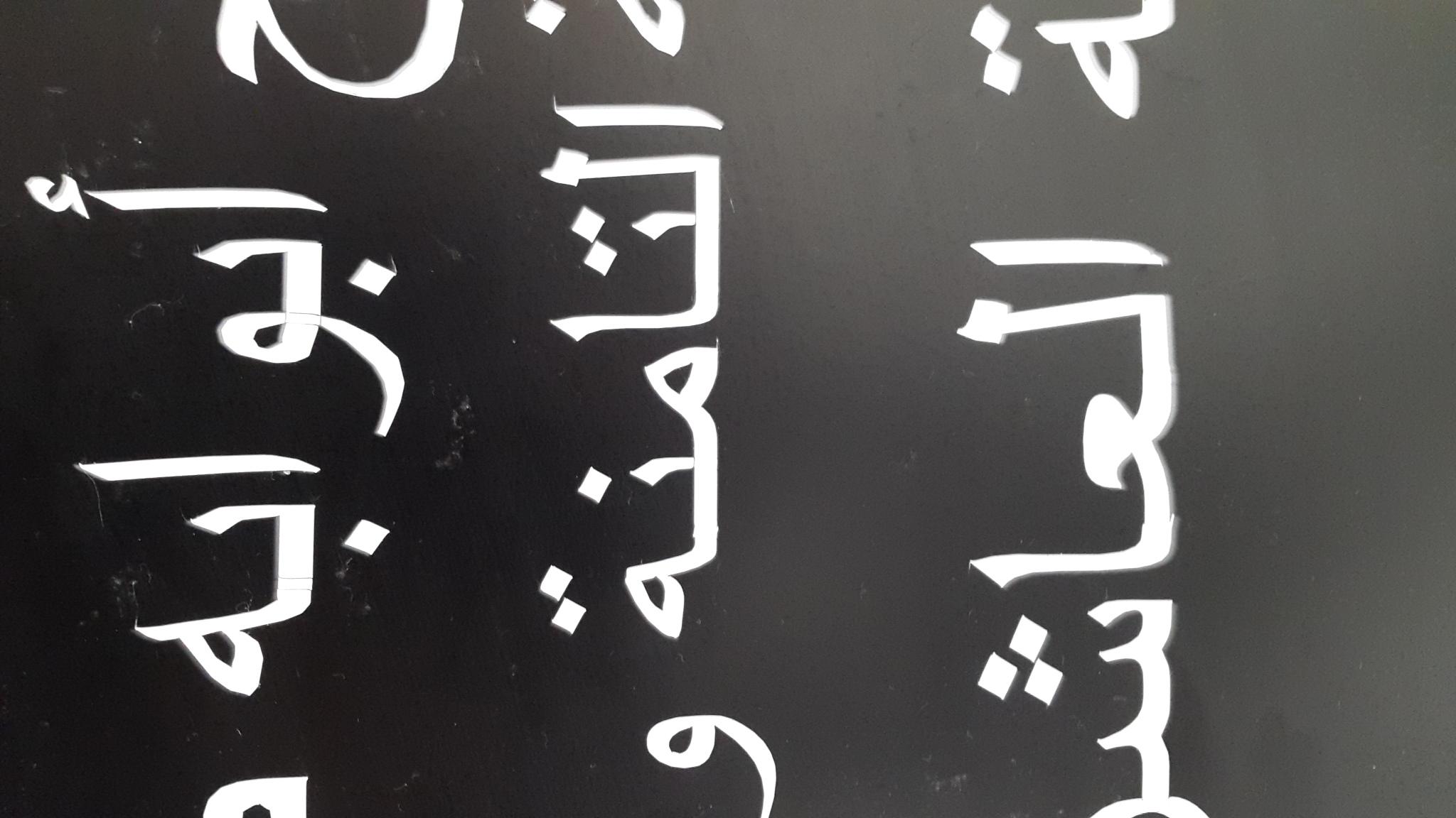 """الفرنسيون مرضى: """"كارفور"""" طنجة تستمتع بإهانة اللغة العربية"""