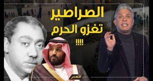بعد تعرية الكعبة: الصراصير تغزو الحرم..!!