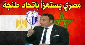 محلل مصري يسخر من اتحاد طنجة