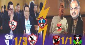 اتحاد طنجة في قلب سخرية مصرية..!