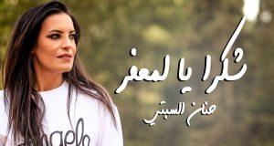 """""""شكرا يالمعفر"""":  جديد الفنانة المغربية حنان السبتي"""