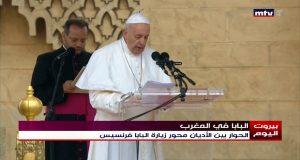 زيارة البابا للمغرب