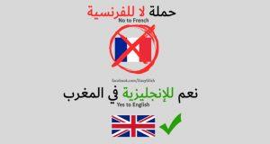 رغم ضعفها عالميا.. اللغة الفرنسية تتجبر في المغرب