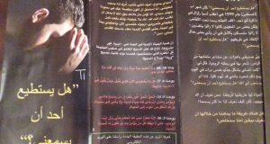 في انتظار توضيحات الأمن: حملة تبشيرية قوية في طنجة بعد أيام من زيارة البابا..