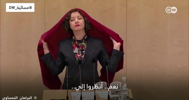 نائبة نمساوية تخلق الحدث وتحتج على منع الحجاب بارتداء الحجاب.. ! + فيديو