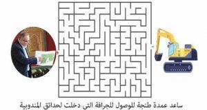 عمدة طنجة العبدلاوي: من مبعث أمل إلى مصدر سخرية.. !