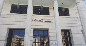 عقد الجمع العام العادي لفرع النقابة الوطنية للصحافة المغربية بطنجة