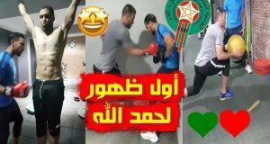 اللاعب حمد الله يدحض أكاذيب جامعة لقجع + فيديو