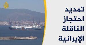 النزاع بمضيق جبل طارق