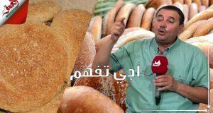 خبز الزنقة: الخطر بعينه