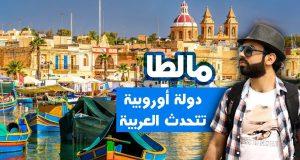 مالطا.. بالعربي