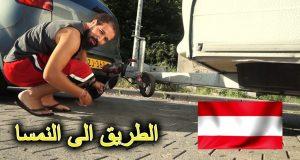مغربي في النمسا
