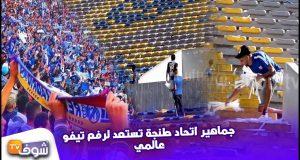 """""""تيفو"""" الاتحاد في مباراة الرفاع"""