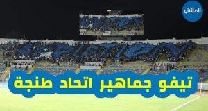 """رفع """"تيفو"""" اتحاد طنجة"""