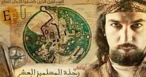 المستكشفون المسلمون