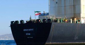 بعد مغادرتها جبل طارق: الناقلة الإيرانية تراوغ السفن الأمريكية
