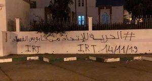 الشعارات المنددة بفساد مكتب اتحاد طنجة تغزو شوارع المدينة + صور