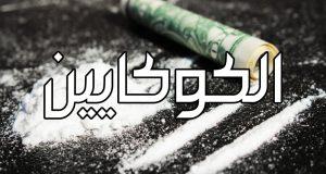 معلومات عن الكوكايين