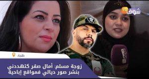 قضية الرابور مسلم وأمال صقر