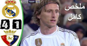 ملخص ريال مدريد وأوساسونا