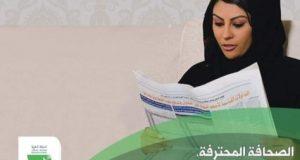"""""""المرأة الخليجية"""" تثير سخطا في أوساط الصحافيين المغاربة"""